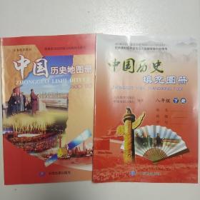 中国历史地图册 中国历史填充图册 八年级下册(两本合售)