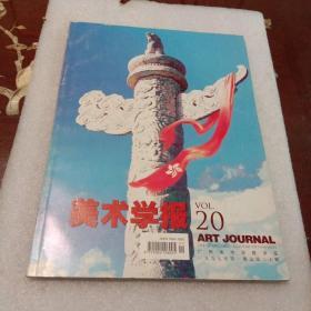美术学报:广州美术学院学报1997年第1期总第20期