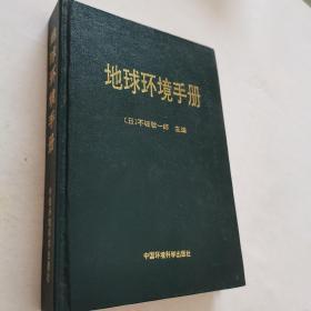 地环环境手册