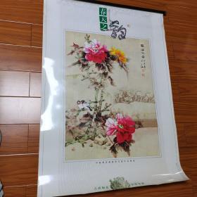 2004年挂历。《春天之韵》。中国著名画家何乃磊作品精选,共七张全。此挂历带轴。品相好