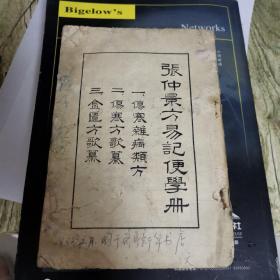 张仲景方易记便学册