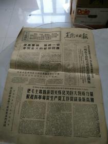 黑龙江日报1969年10月23日