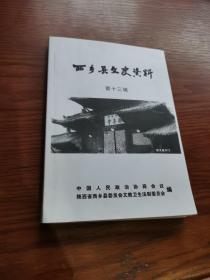 西乡县文史资料(第十三辑)