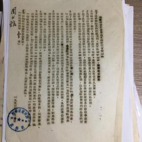 出版科关与各单位文件付印暂行办法1页