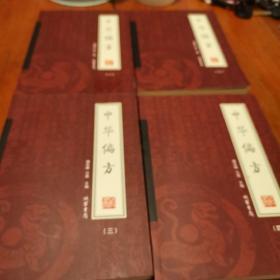 中华偏方(全4册)