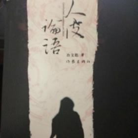 人皮论语:中国文化第一历史悬案