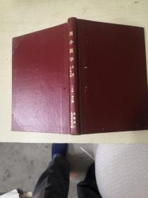 国外医学1989年(中医中药分册)【1——6期,精装合订本】