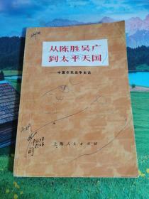 从陈胜吴广到太平天国——中国农民战争史话