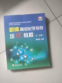 新编高中化学竞赛培优教程(A、B级)