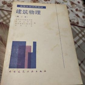 建筑物理(第二版)