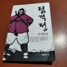 林巨正(朝鲜文)림꺽정