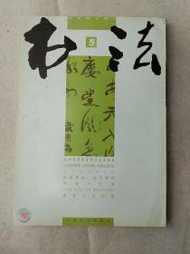 书法(2011.5)
