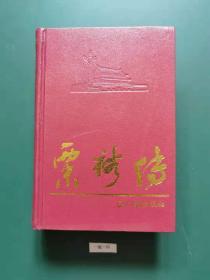 粟裕传(一版一印  精装)
