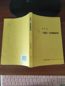 《论语》分类新读本 薛茂  著 复旦大学出版社