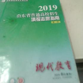 现代教育2019年山东省普通高校招生填报志愿指南,本科