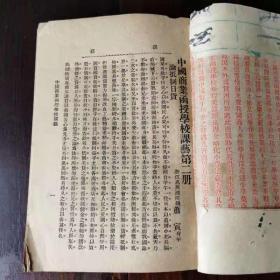 中国商业函授学校课艺第二册