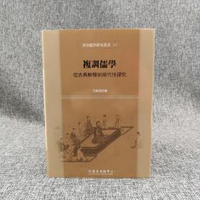 台大出版中心  任剑涛《复调儒学: 从古典解释到现代性探究》(布面精装;东亚文明研究丛书)