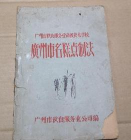 广州市名糕点制法教材  60年代粤菜 老菜谱食谱点心菜点烹饪烹调技术