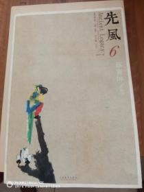 先风 6 (蔡寅坤特刊)蔡寅坤签赠本 受书者为著名画家,撕去一角