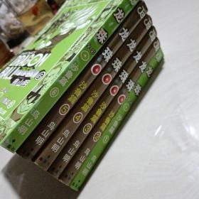 龙珠沙鲁篇篇1、2、3、4、5、6(全六册合售)