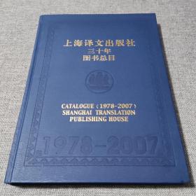 上海译文出版社三十年图书总目 1978-2007
