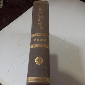 中国大百科全书 中国地理