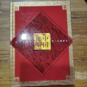 中国邮票1997(年册)