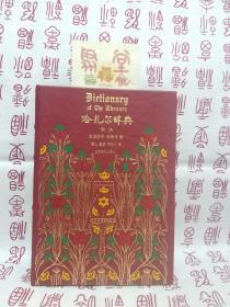 【仿皮面精装】哈扎尔辞典(阳本•仿古压花染边本):一部十万个词语的辞典小说