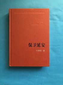 新中国60年长篇小说典藏  保卫延安 二版一印4千册