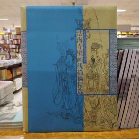美术学院教学临摹经典范本——法海寺壁画线描稿精选