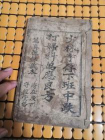 中医药古医书:少林真本跌打万应良方(两册合订)