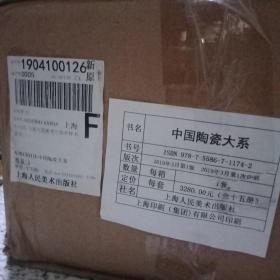 中国陶瓷大系(套装共15册)未拆封