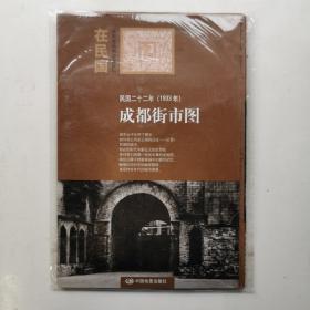 成都街市图:民国二十二年
