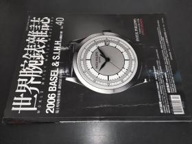 世界腕表杂志 No.40