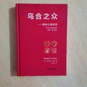 乌合之众:群体心理研究(法文直译经典版)