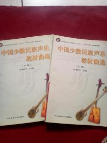 中国少数民族声乐教材曲选(上下册)