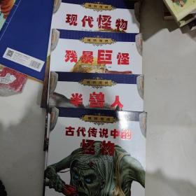 怪物传说    4册