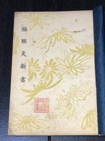 民国医书《脑膜炎新书》(民国25年版)