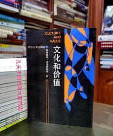 《文化和价值》清华大学出版社/一版两印