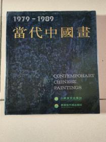 当代中国画(1979-1989,护封精装)