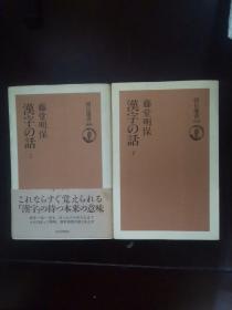 日文原版书:漢字の話 (上下)朝日選書