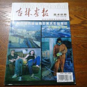 吉林画报美术世界 2008 纪念中国改革开放三十周年   第四届吉林省青年美术作品展览优秀作品选集
