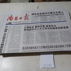 南昌日报(2020.8.28)