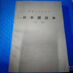 日本语读本