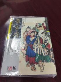 荣宝斋2006第5期