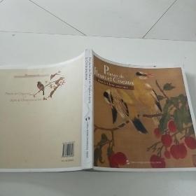 中国历代花鸟画(法文版)