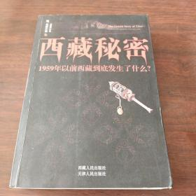 西藏秘密:1959年以前西藏到底发生了什么
