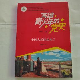 写给青少年的党史·中国人民站起来了