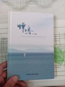 蝉鸣 : 环保卫士张春晖教授诗词歌赋自选集