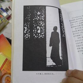 狂人日记 赵延年木刻插图本
